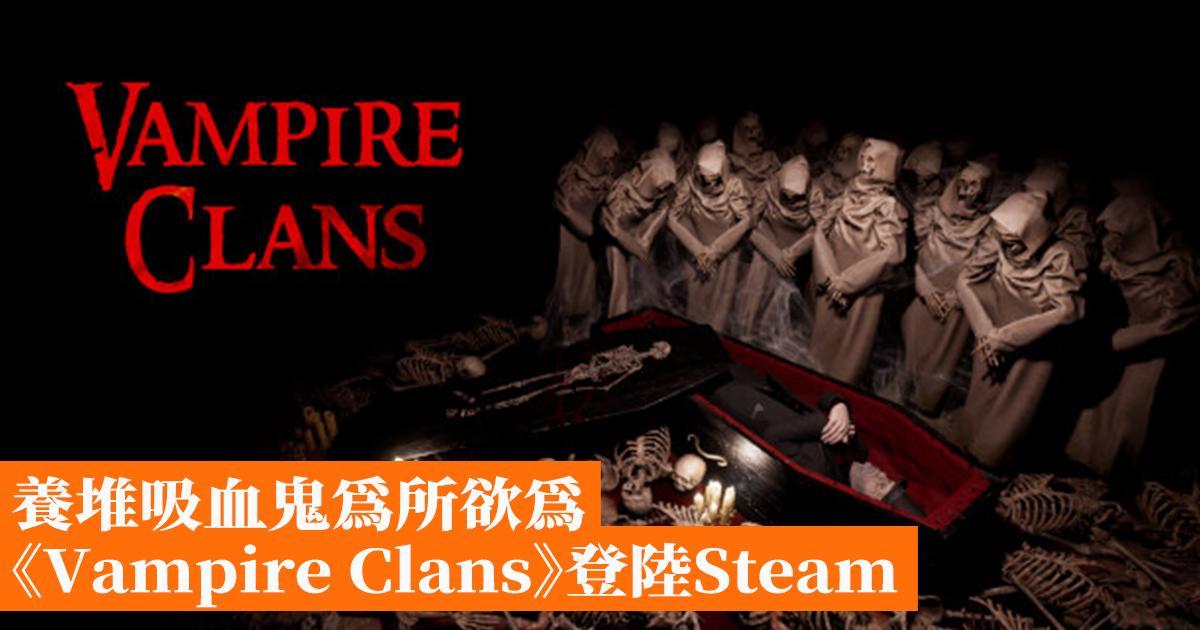養堆吸血鬼為所欲為 《Vampire Clans》登陸Steam