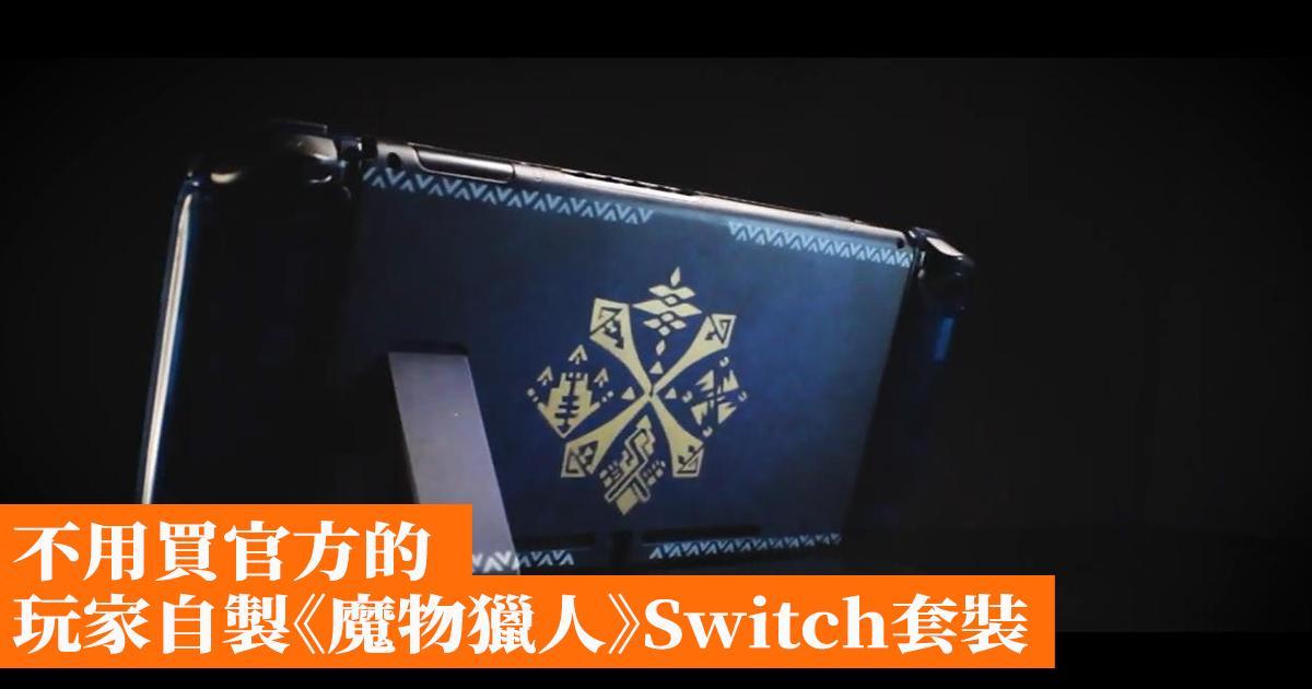 不用買官方的 玩家自製《魔物獵人》Switch套裝