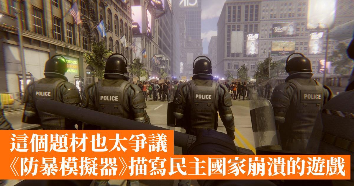 這個題材也太爭議《防暴模擬器》描寫民主國家崩潰的遊戲