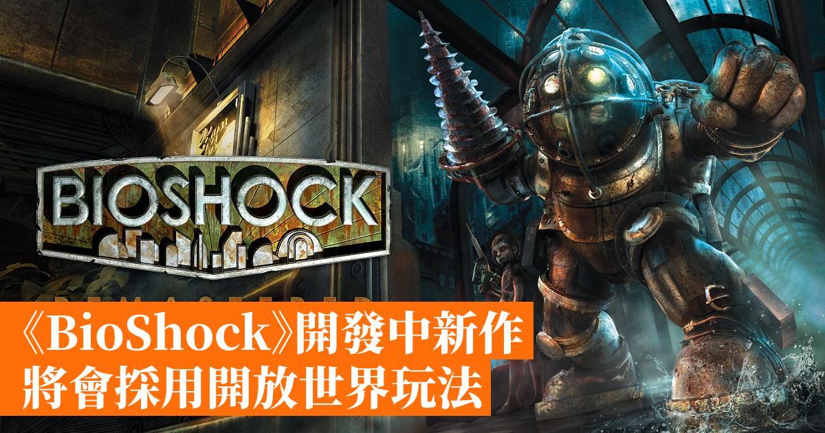 《BioShock》開發中新作 將會採用開放世界玩法