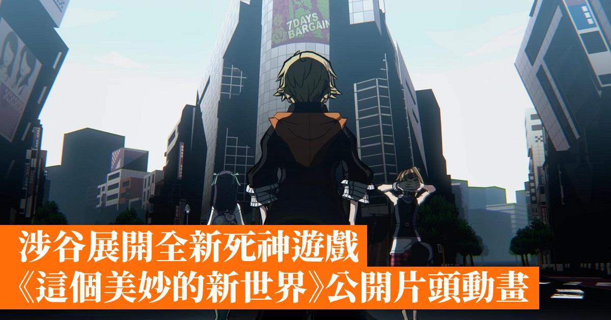 涉谷展開全新死神遊戲《這個美妙的新世界》公開片頭動畫