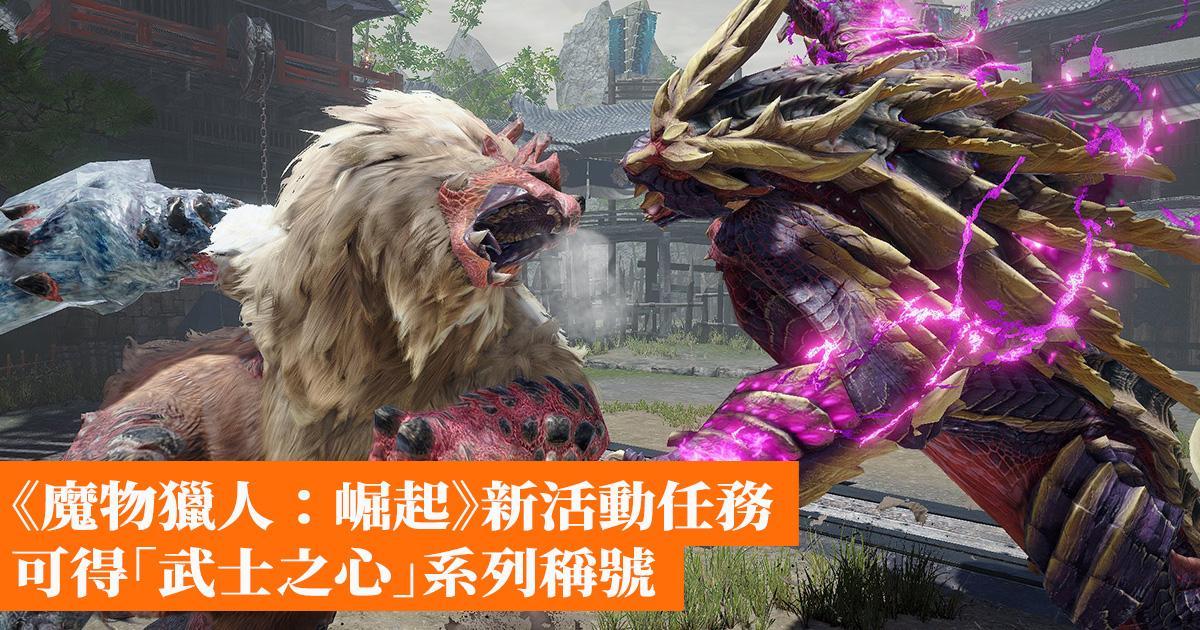 《魔物獵人:崛起》新活動任務可得「武士之心」系列稱號