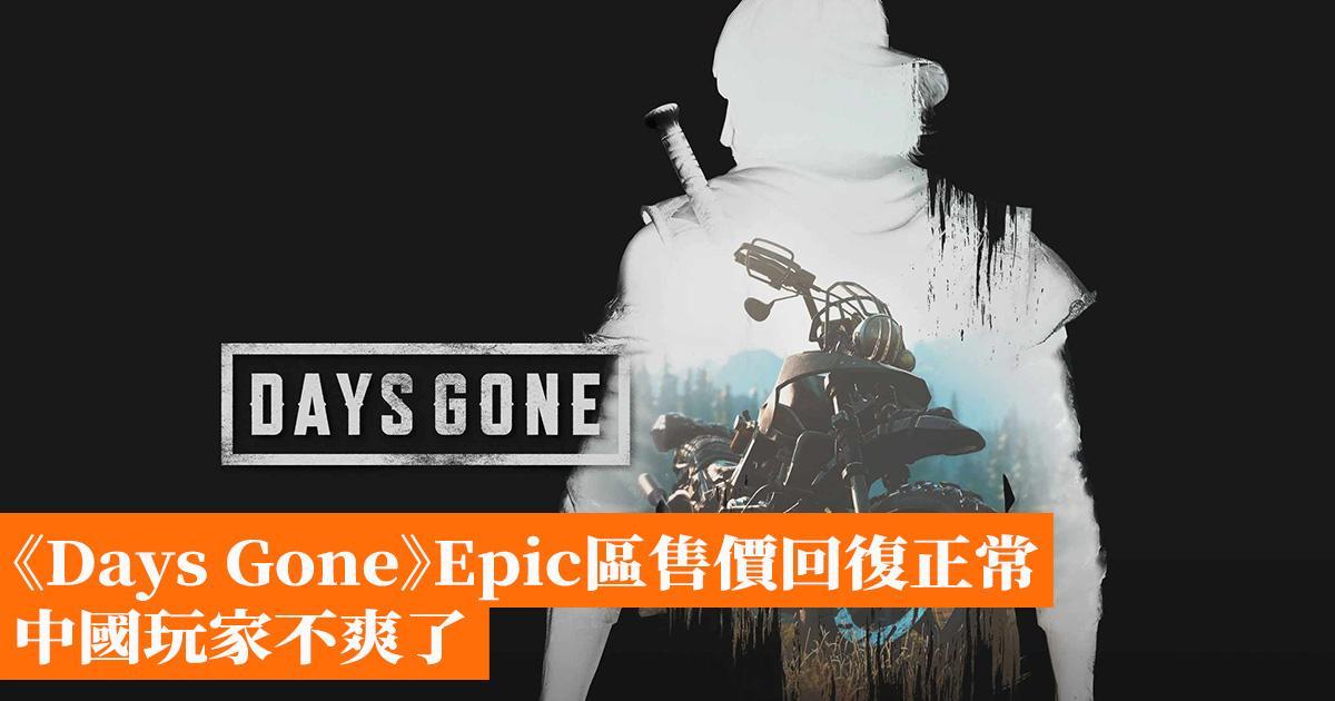 《Days Gone》Epic區售價回復正常 中國玩家不爽了