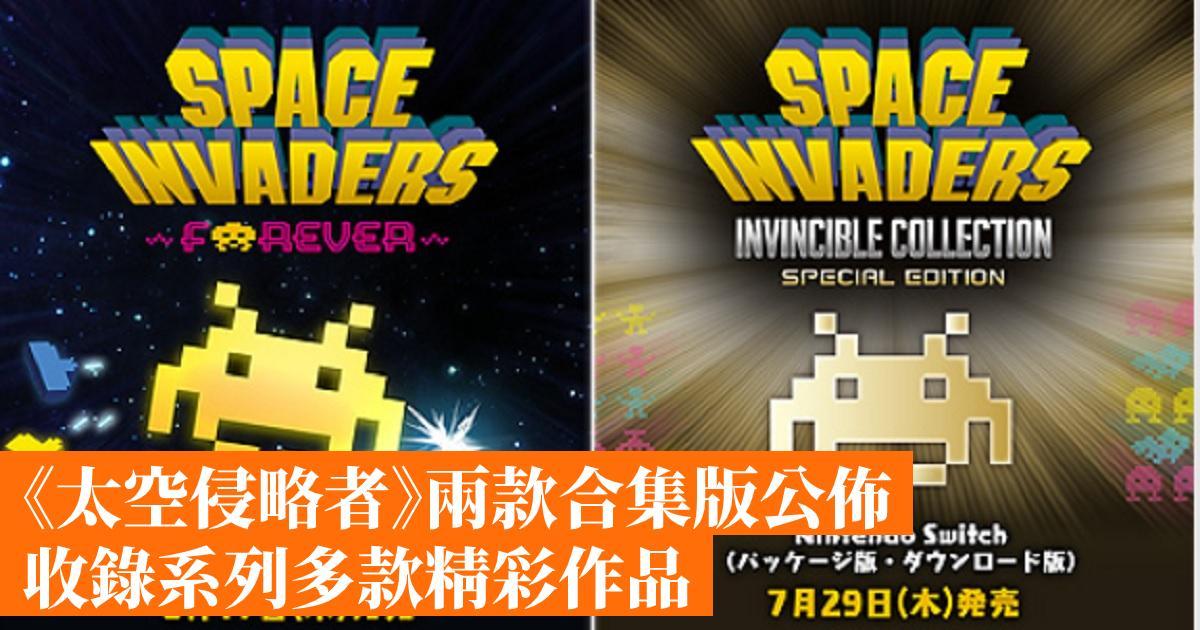 《太空侵略者》兩款合集版公佈 收錄系列多款精彩作品