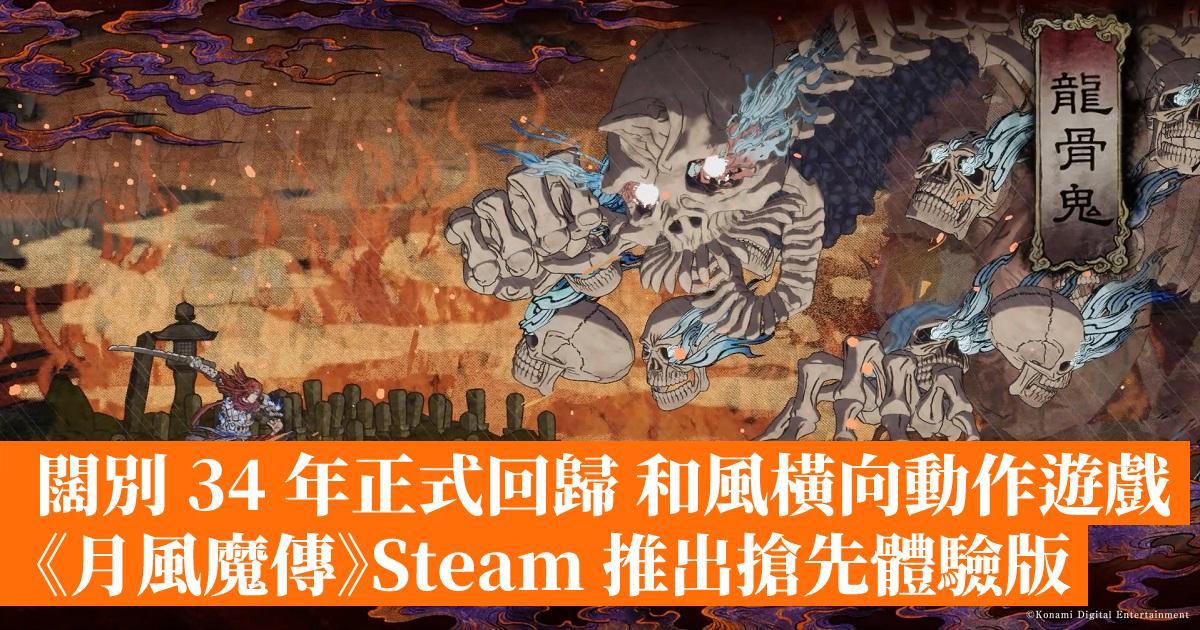 闊別 34 年正式回歸 和風橫向動作遊戲 《月風魔傳》Steam 推出搶先體驗版