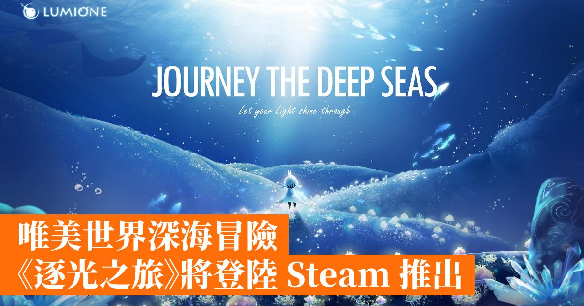 唯美世界深海冒險《逐光之旅》將登陸 Steam 推出