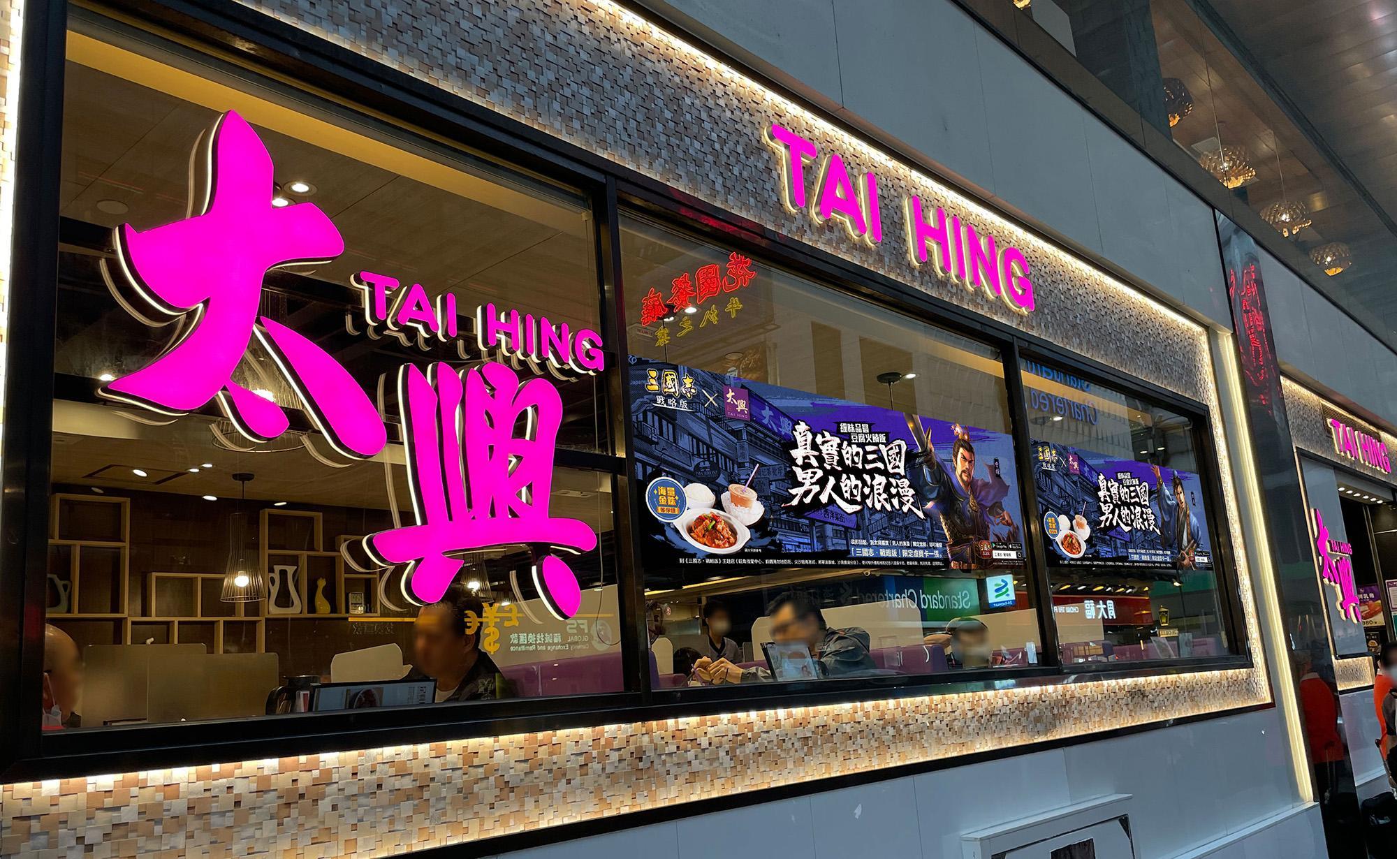 《三國志.戰略版》X 太興 推出豆腐火腩飯與限定虛寶卡
