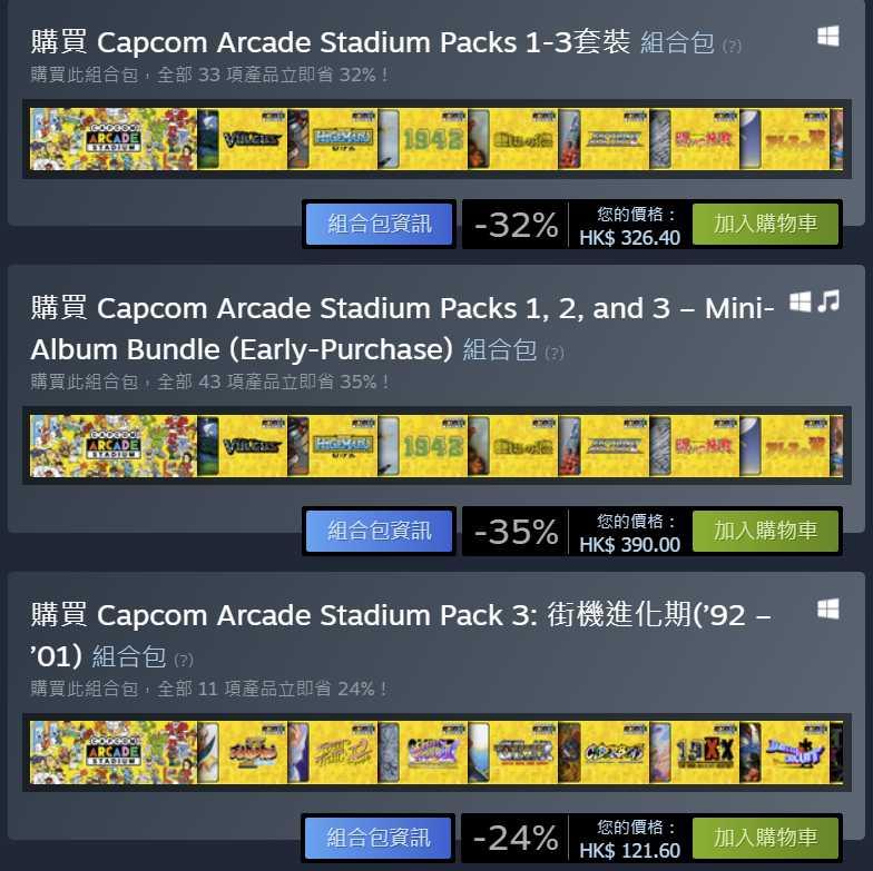 PS4/X1/Steam版《Capcom 街機全集》已上架 免費下載