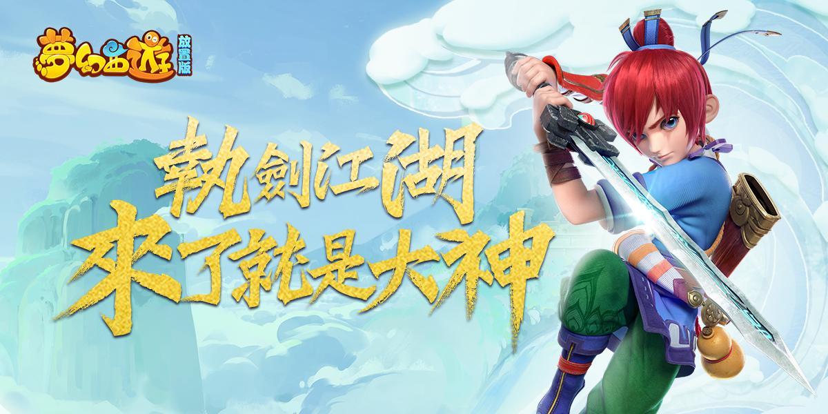 《夢幻西遊放置版》台灣代理權確定