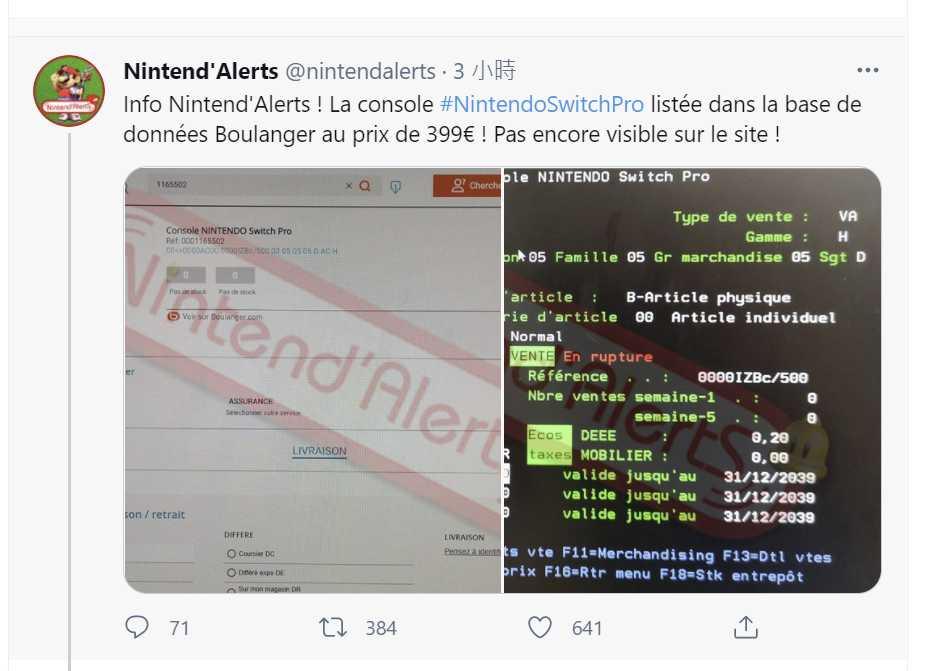 Switch Pro上架Boulanger官網售價399歐元