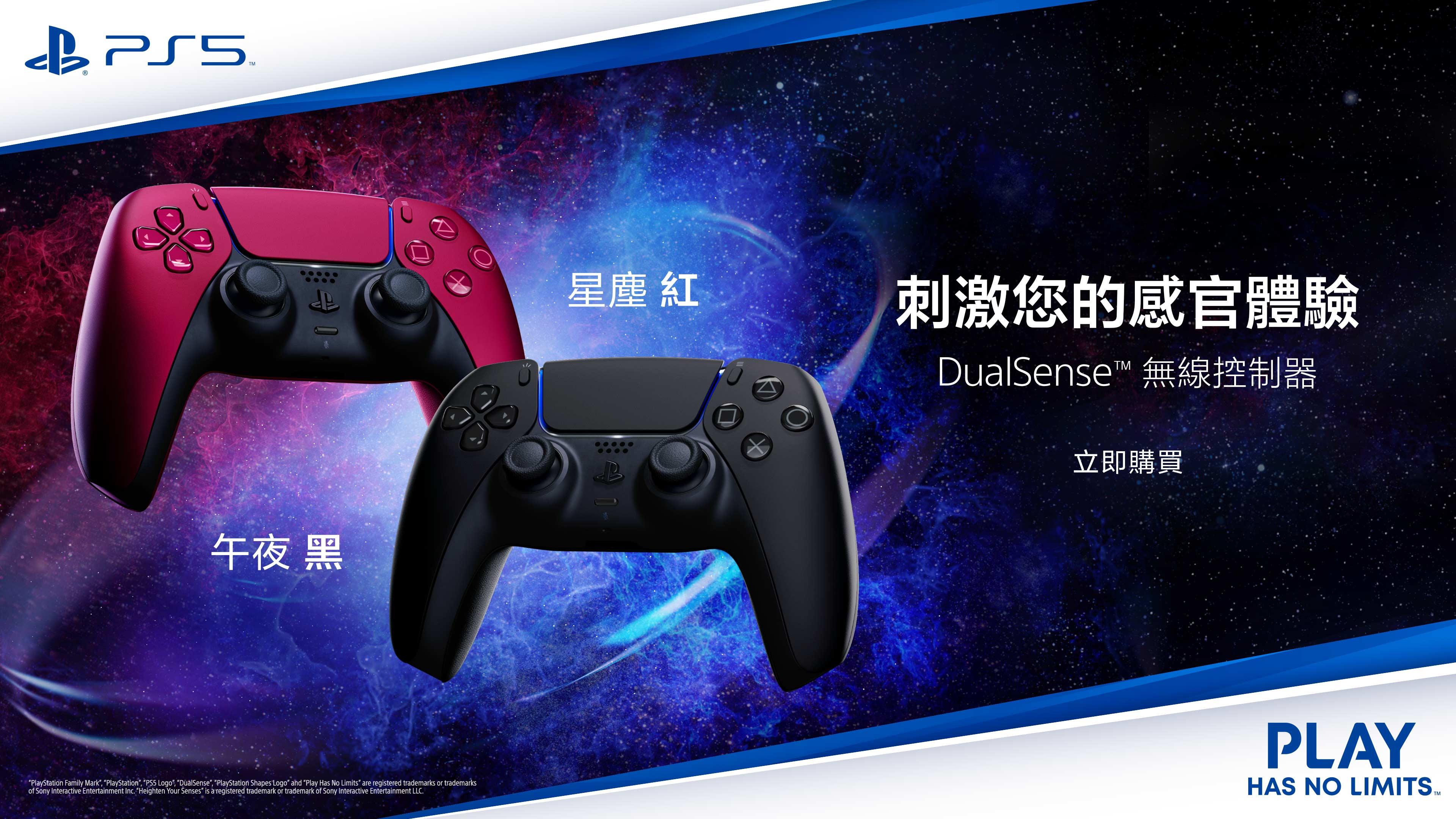 DualSense無線控制器新色 2021年6月10日推出