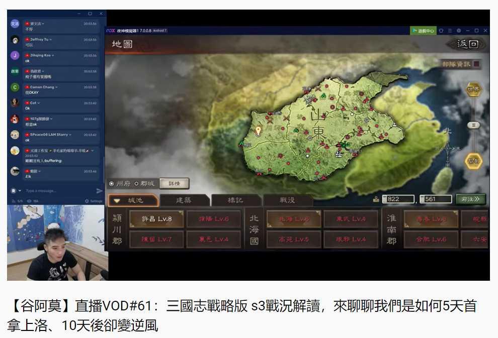 台灣網紅谷阿莫與觀眾分析各種戰術