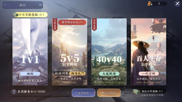 玩家可以在《天涯明月刀M》中體驗各種不同的戰鬥模式