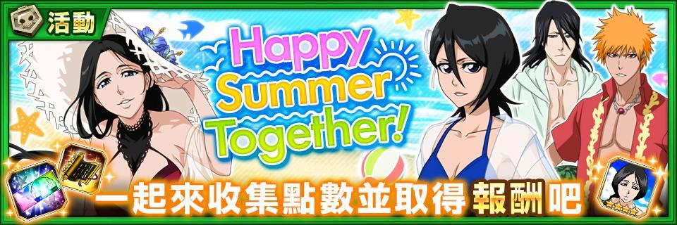 《BLEACH: Brave Souls》推出「泳裝召喚―Summer Time―」