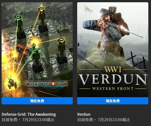Epic本周免费什么游戏?公布 FPS《Verdun》 塔防游戏《Defense Grid》限时送