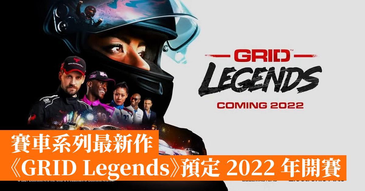 賽車系列最新作《GRID Legends》預定 2022 年開賽