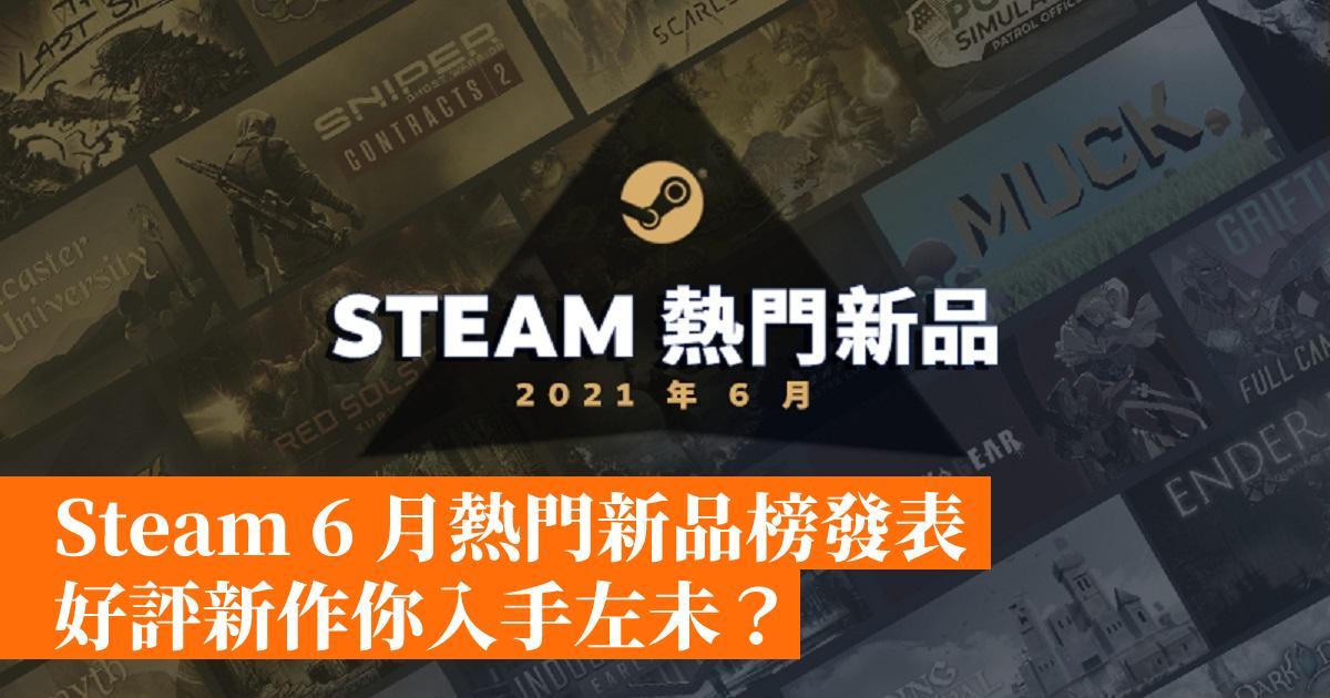 Steam 6 月熱門新品榜發表 好評新作你入手左未?