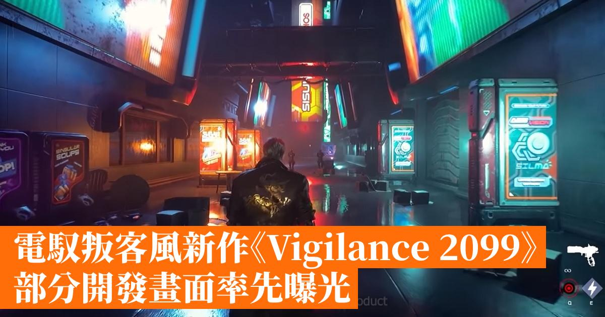 電馭叛客風新作《Vigilance 2099》部分開發畫面率先曝光