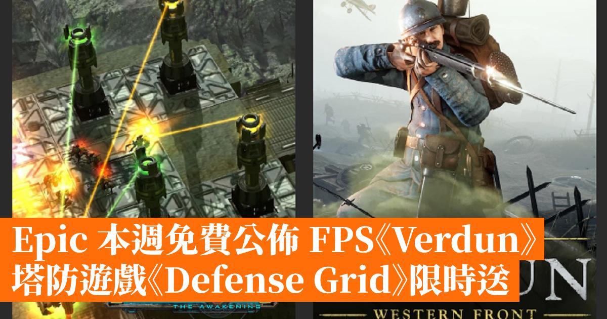 Epic 本週免費公佈 FPS《Verdun》 塔防遊戲《Defense Grid》限時送
