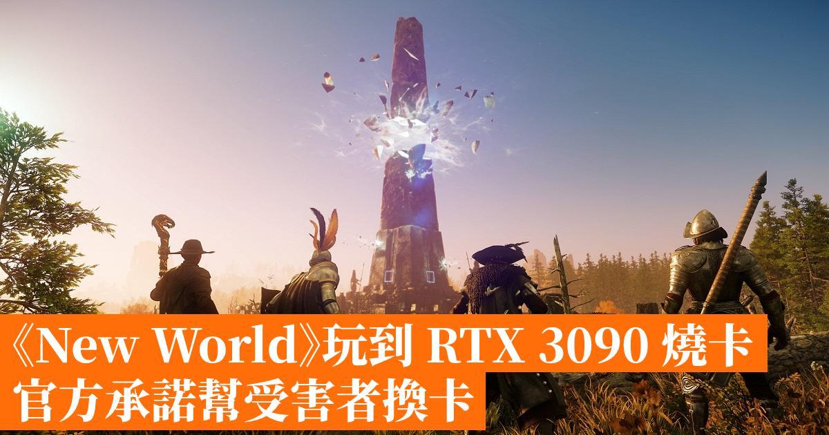 《New World》玩到 RTX 3090 燒卡 官方承諾幫受害者換卡